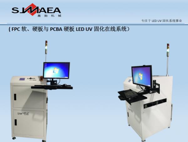吴中UV固化系统