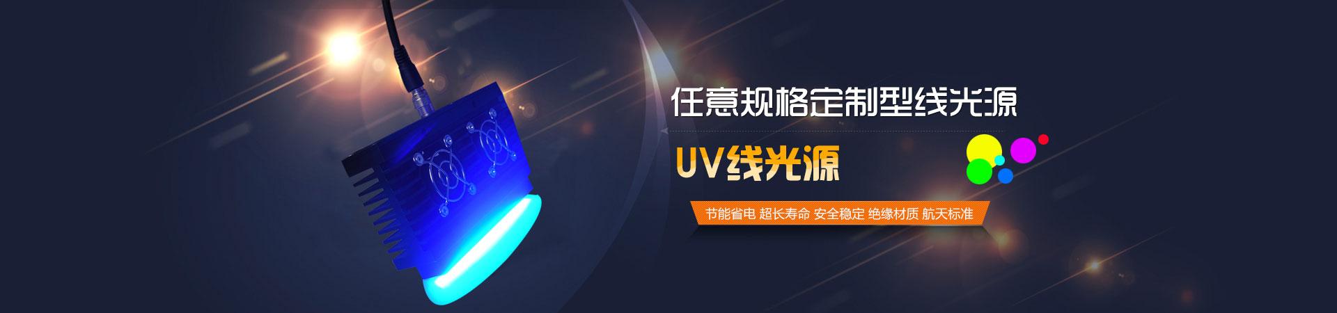 UV胶水固化