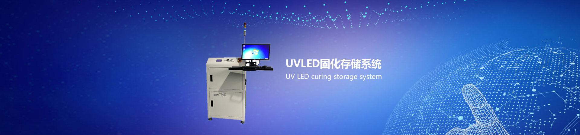 UVled固化