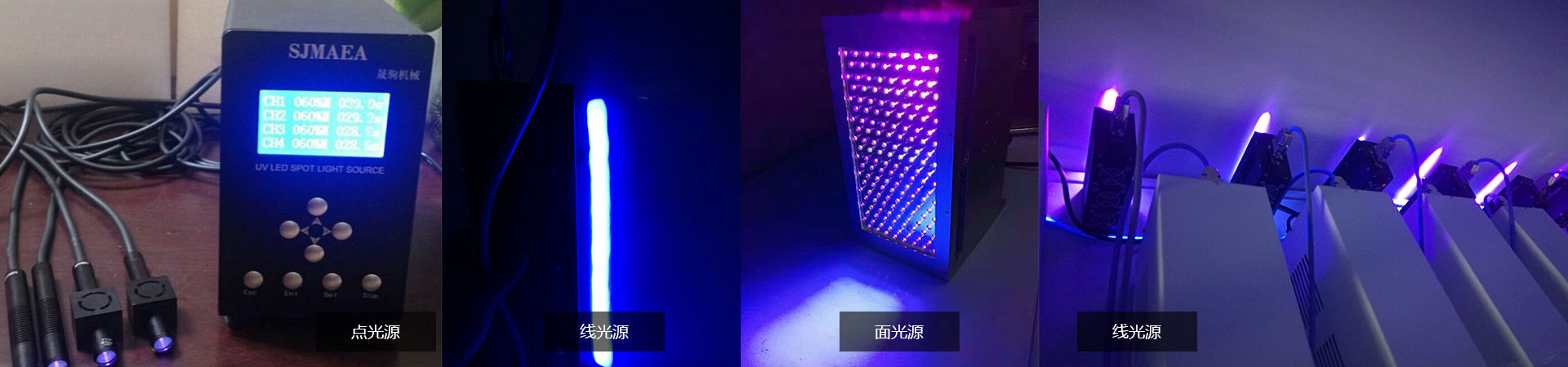 UV油墨固化机